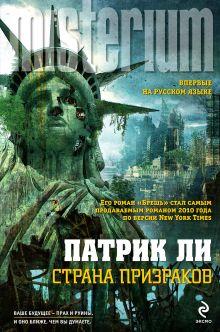 Страна призраков обложка книги
