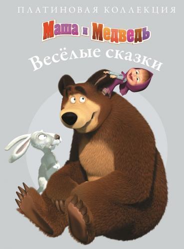 Маша и Медведь. Платиновая коллекция.