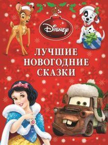 Disney - Лучшие новогодние сказки. Платиновая коллекция. обложка книги
