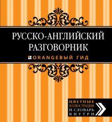 Обложка Путеводитель по Африке + Русско-английский разговорник. Оранжевый гид