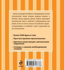 Обложка сзади Путеводитель по Риму + Русско-итальянский разговорник. Оранжевый гид