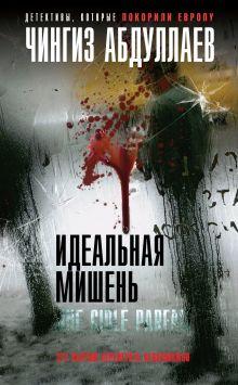Абдуллаев Ч.А. - Идеальная мишень обложка книги