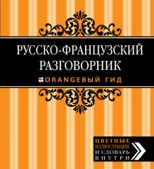 Путеводитель Необычные ночи в Париже + Русско-французский разговорник. Оранжевый гид