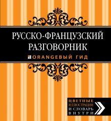 Путеводитель Париж с детьми + Русско-французский разговорник. Оранжевый гид