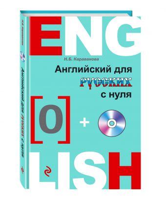 Английский для русских с нуля (+CD) Караванова Н.Б.
