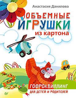 Объемные игрушки из картона Гофроквиллинг д/детей и родителей