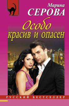 Серова М.С. - Особо красив и опасен обложка книги