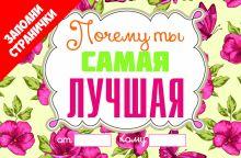 Корнилов Т.В. - Почему ты самая лучшая обложка книги