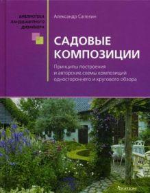 Сапелин А.Ю. - Садовые композиции обложка книги