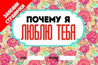 Почему я люблю тебя Корнилов Т.В.