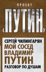 Чилингарян С. - Мой сосед Владимир Путин. Разговор по душам обложка книги