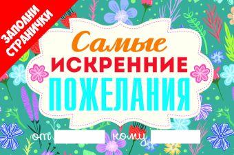 Самые искренние пожелания Корнилов Т.В.