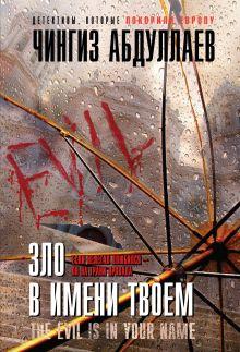 Абдуллаев Ч.А. - Зло в имени твоем обложка книги