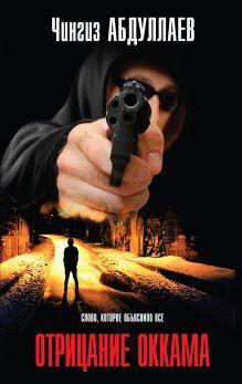 Абдуллаев Ч.А. - Отрицание Оккама обложка книги