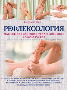 Обложка Рефлексология. Массаж для здоровья тела и хорошего самочувствия Жоэль Питерс
