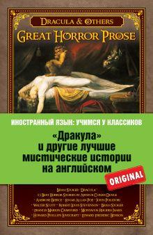 «Дракула» и другие лучшие мистические истории на английском