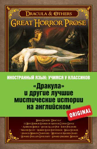 «Дракула» и другие лучшие мистические истории на английском Брэм Стокер и др.