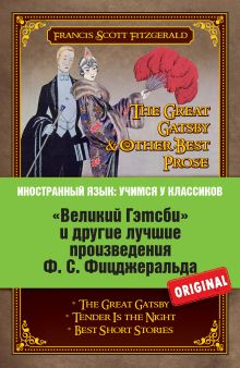 Фицджеральд Ф.С. - «Великий Гэтсби» и другие лучшие произведения Ф.С. Фицджеральда обложка книги