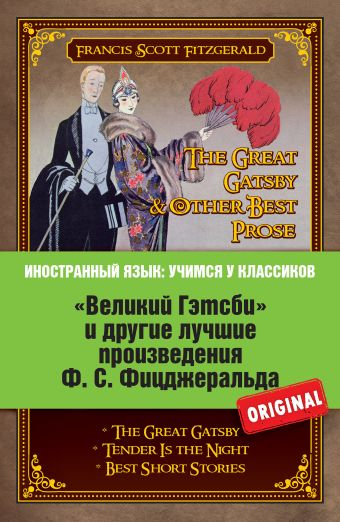 «Великий Гэтсби» и другие лучшие произведения Ф.С. Фицджеральда Фицджеральд Ф.С.
