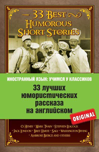 33 лучших юмористических рассказа на английском. О. Генри, Марк Твен, Стивен Ликок, Джек Лондон и другие