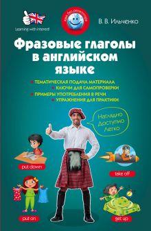 Обложка Фразовые глаголы в английском языке В.В. Ильченко