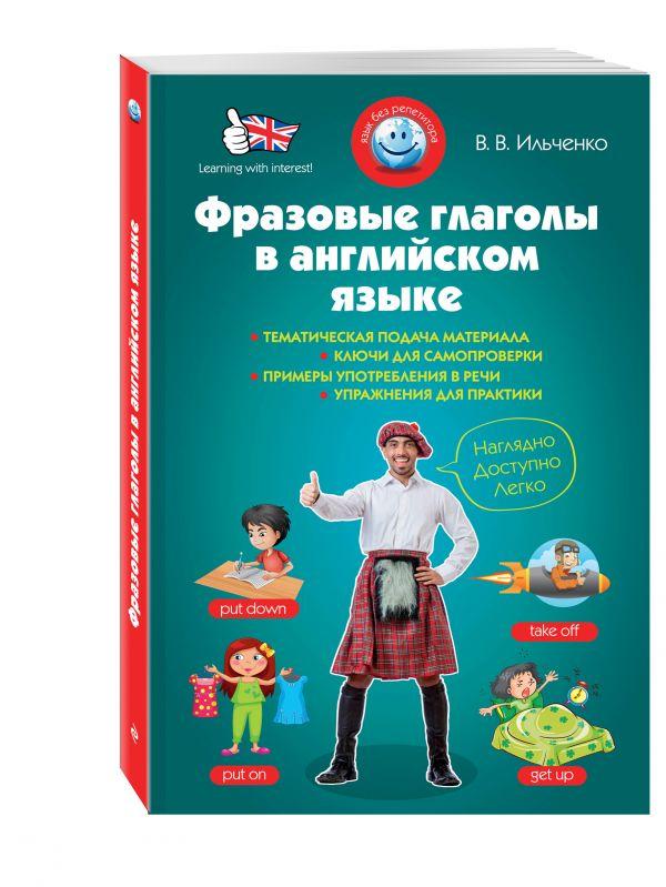 Фразовые глаголы в английском языке Ильченко В.В.