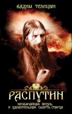 Телицын В.Л. - Распутин. Необычайная жизнь и удивительная смерть старца обложка книги