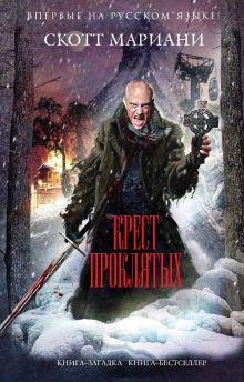 Мариани С. - Крест проклятых обложка книги