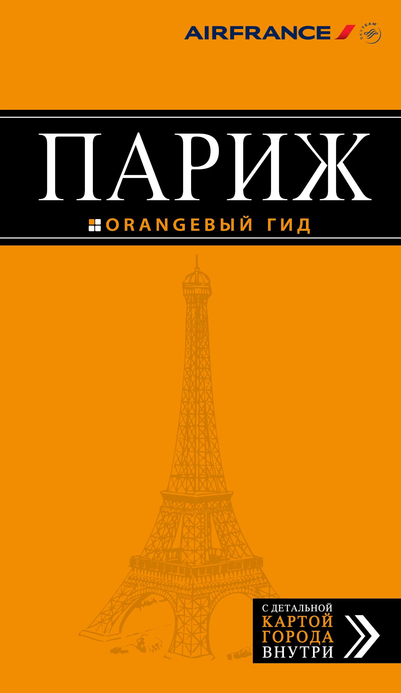 Париж: путеводитель + карта. 8-е изд., испр. и доп.
