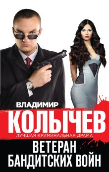 Колычев В.Г. - Ветеран бандитских войн обложка книги