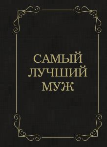 - Самый лучший муж обложка книги