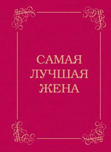 - Самая лучшая жена обложка книги