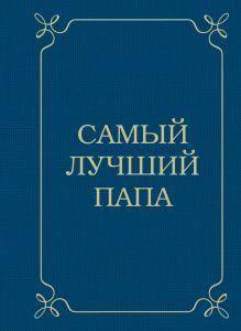 - Самый лучший папа обложка книги