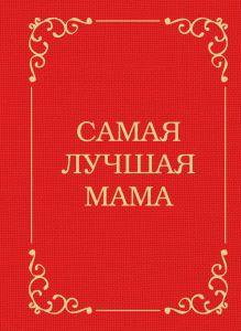 - Самая лучшая мама обложка книги