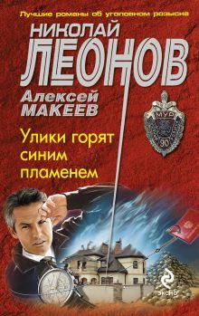Леонов Н.И., Макеев А.В. - Улики горят синим пламенем обложка книги