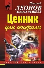 Леонов Н.И., Макеев А.В. - Ценник для генерала обложка книги