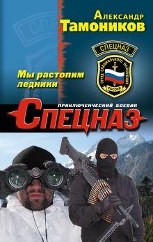 Тамоников А.А. - Мы растопим ледники обложка книги