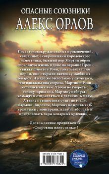 Обложка сзади Опасные союзники Алекс Орлов