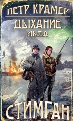Крамер П. - Дыхание льда обложка книги