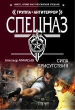 Афанасьев А. - Сила присутствия обложка книги