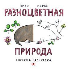 Пито Ф.; Жерве Б. - Разноцветная природа. Книжка-раскраска обложка книги