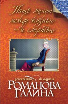Романова Г.В. - Пять минут между жизнью и смертью обложка книги