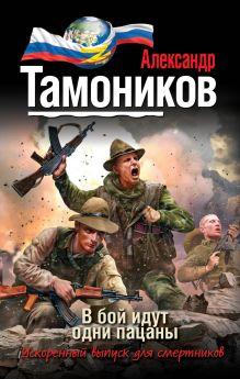 Тамоников А.А. - В бой идут одни пацаны обложка книги