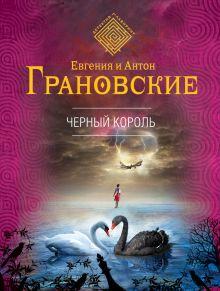 Грановская Е., Грановский А. - Черный король обложка книги