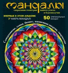 Обложка Мандалы – сакральная геометрия вашего успеха и благополучия (альбом) Ольга Козина