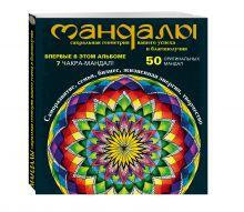 Козина О.В. - Мандалы – сакральная геометрия вашего успеха и благополучия (альбом) обложка книги