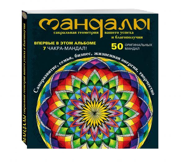 Мандалы – сакральная геометрия вашего успеха и благополучия (альбом) Козина О.В.