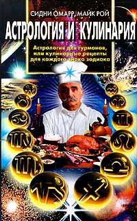 Астрология и кулинария Омарр