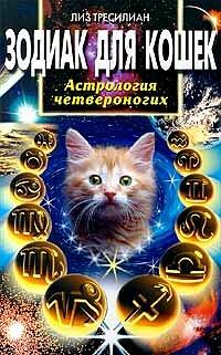 Зодиак для кошек Тресилиан