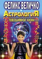Астрология повседневной жизни